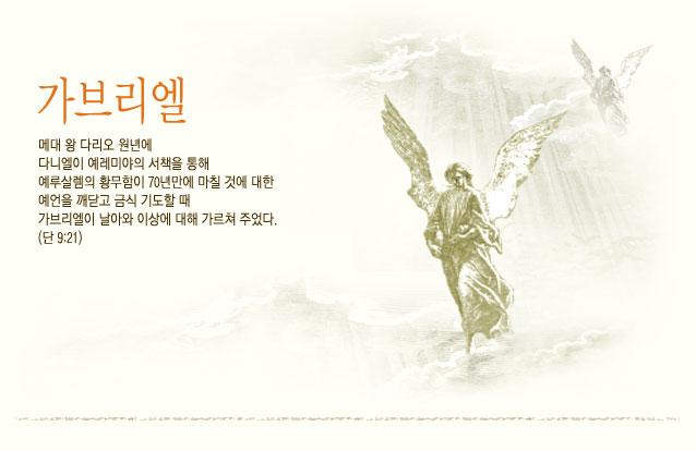 천사 가브리엘