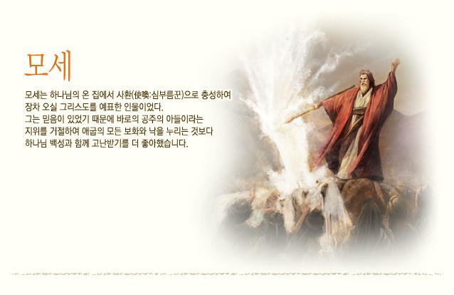 모세(Moses)