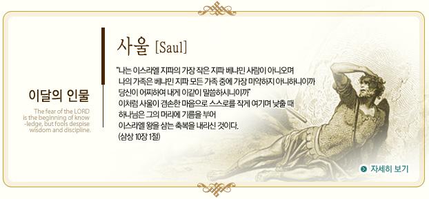 사울(Saul)
