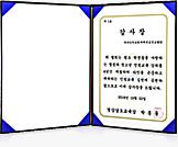 경상남도교육감 박 종 훈