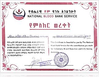 국립혈액원 헌혈센터 이사 테메스겐 아베제 메기스투