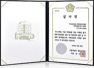 서울특별시 강동구의회 의장 임 인 택