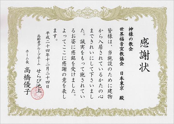 Представители Сераби Икегами, Та..