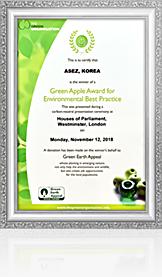그린 오가니제이션 (The Green Organization)