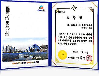 대전광역시 동구청장 황 인 호