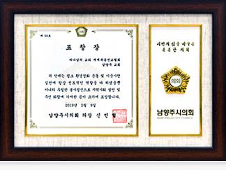 남양주시의회 의장 신 민 철