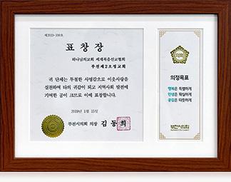 부천시의회 의장 김 동 희