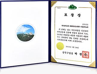 강북구청장 박 겸 수