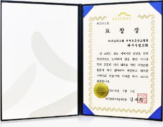 대구광역시수성구청장 김 대 권