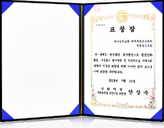 자유한국당 인천시당 위원장 국회의원 안 상 수