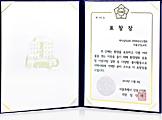 서울특별시 강동구의회 의장 임인택