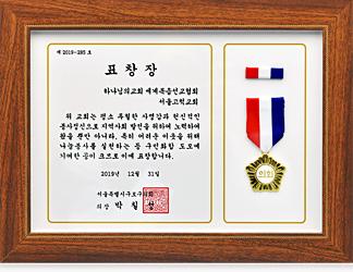 서울특별시 구로구의회 의장 박 칠 성