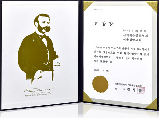 대한적십자사 서울중앙혈액원 원장 김 성 근