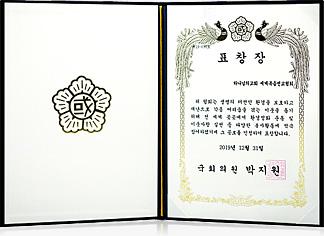 국회의원 박 지 원
