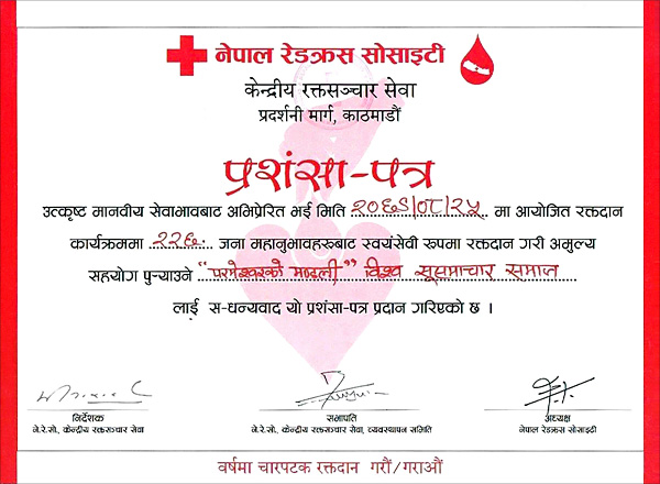 World mission society church of god nepal red cross society central blood transfusion service pradarshani marg kathmandu letter of appreciation this certificate is presented with due yadclub Gallery