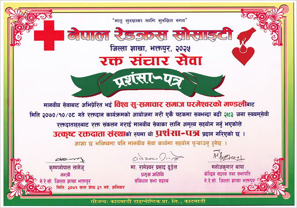 World mission society church of god the blood drive with love for mankind and 293 people the largest number at a time donated blood thus we present this certificate of appreciation yelopaper Choice Image
