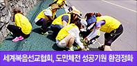 세계복음선교협회, 도민체전 성공기원 환경정화