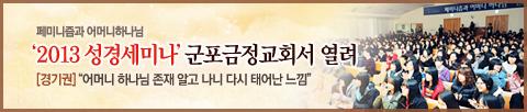 '2013 성경세미나' 군포금정교회서 열려