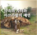 약속의 자녀와 아브라함의 예언