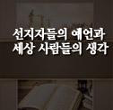 선지자들의 예언과 세상 사람들의 생각