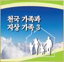 천국 가족과 지상 가족 3