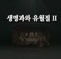 생명과와 유월절 Ⅱ