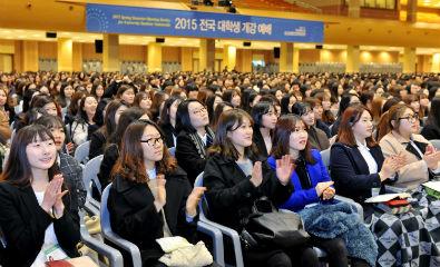 2015 전국 대학생 개강 예배..