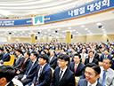 2017 나팔절·대속죄일·초막절 대성회