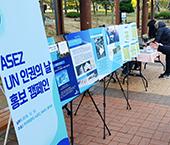 대학생봉사단 ASEZ, '인권의 날' 홍보 캠페인 전개