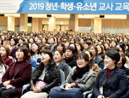 2019 청년·학생·유소년 교사 교육
