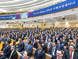 Arise & Shine 2019 국제 성경 세미나