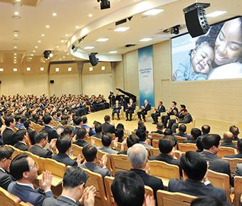 '행복한 가정' 국제 콘퍼런스