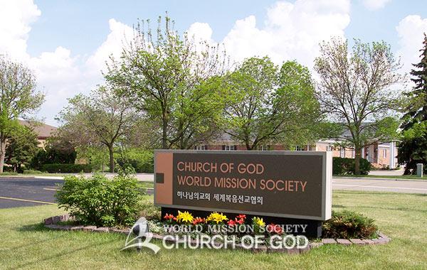 미국 IL 시카고 하나님의 교회