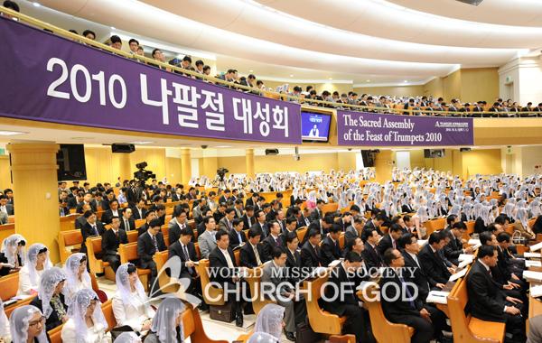 2010 나팔절 대성회