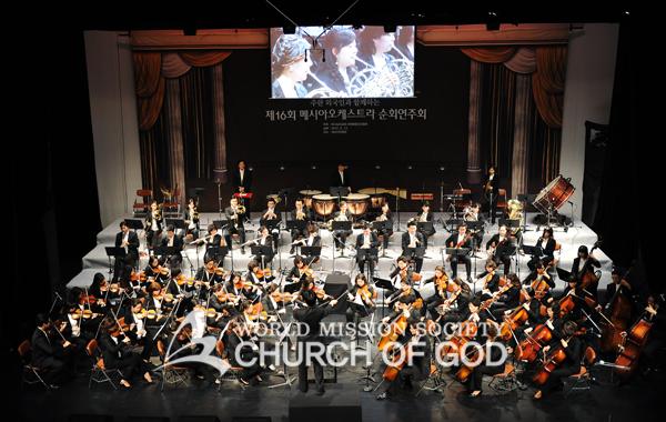 주한 외국인과 함께하는 제16회 메시아오케스트라 순회연주회