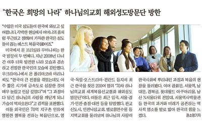 """""""한국은 희망의 나라"""" 하나님의교회 해외성도방문단 방한"""