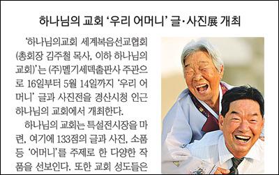 하나님의 교회 '우리 어머니' 글·사진展 개최