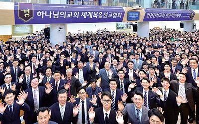 인천간석 하나님의 교회 헌당 기념예배 헌정식