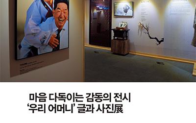 마음 다독이는 감동의 전시 '우리 어머니' 글과 사진展