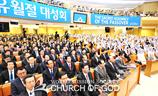 2012년 전 세계 유월절 대성..