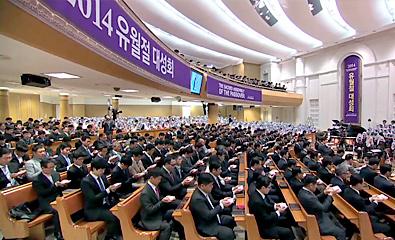 2014 전 세계 유월절 대성회