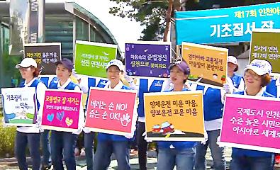 인천 아시안게임 성공기원