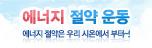 시온사랑 캠페인