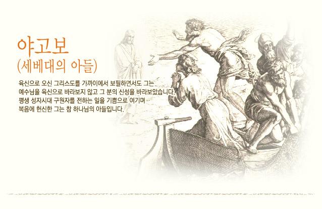 야고보(세베대의 아들)