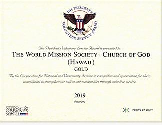 하와이 하나님의교회 세계복음선교협회