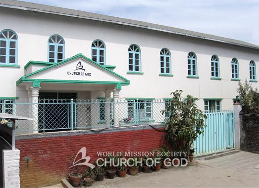 네팔 카트만두 하나님의 교회
